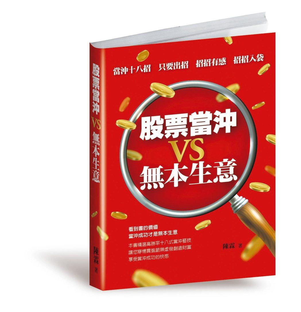 12月股期權三合一免費分享課程,同場新書發表「股票當沖VS無本生意」,分享最新投...