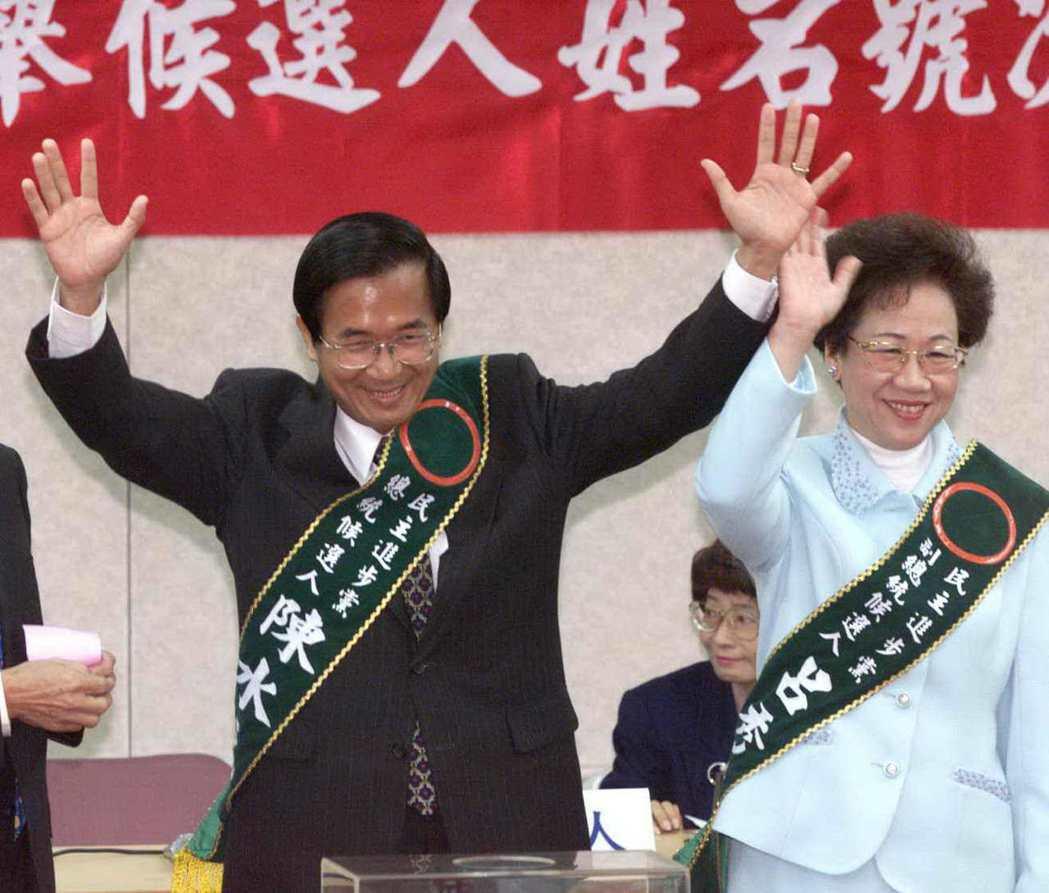 2000年總統候選人號次抽籤,民進黨總統候選人陳水扁(左)、呂秀蓮抽出五號籤後張...