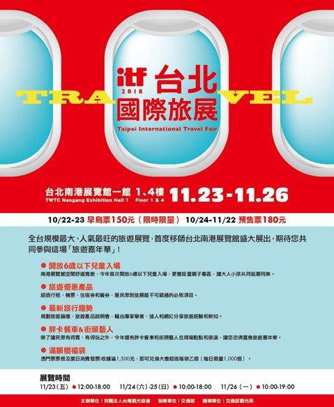 台灣觀光協會主辦的ITF台北國際旅展將首度移師台北南港展覽館,11月23日至26日盛大登場!台灣觀光協會10/18宣告將打造旅遊嘉年華盛會,並公布下週一早鳥票開賣,10月22、23日推出限時限量僅此...