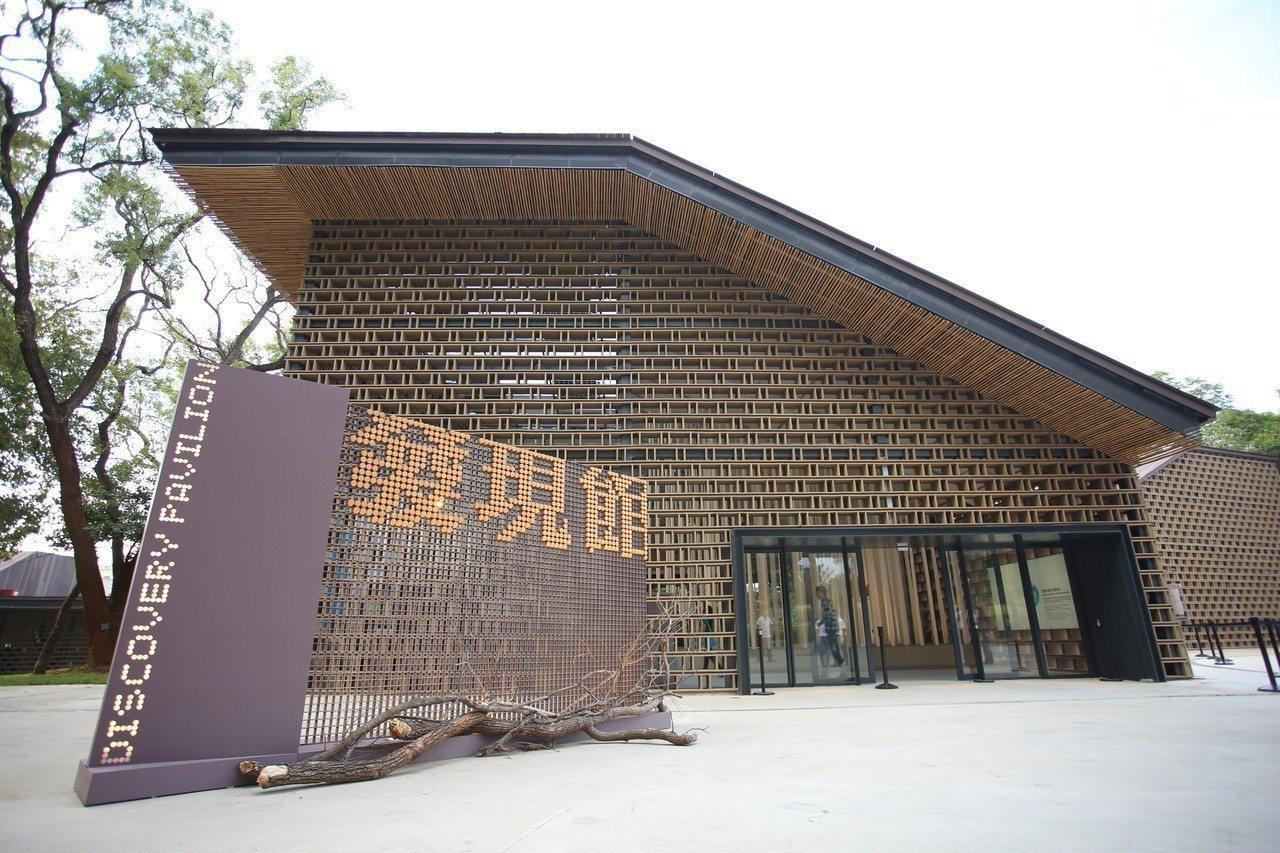 台中花博后里森林園區主場館「發現館」。記者余采瀅/攝影