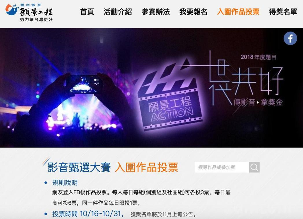 2018#願景工程Action~校園影音競賽完成初審,20支學生隊伍角逐最高10...