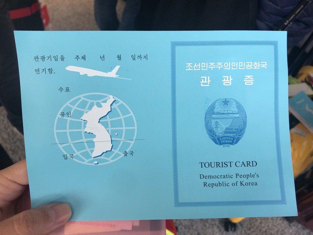 進入北韓的簽證。記者侯俐安/攝影