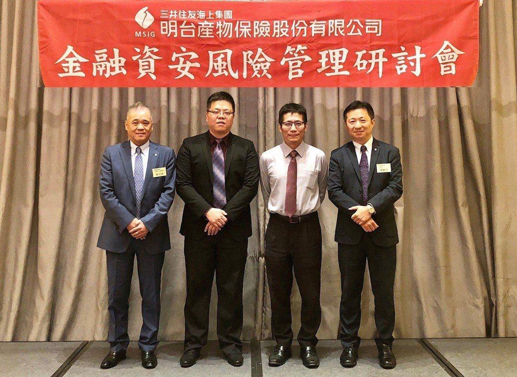 明台產險舉辦金融資安風險管理研討會,由副總經理柳元祥(左起)、奧義智慧科技共同創...