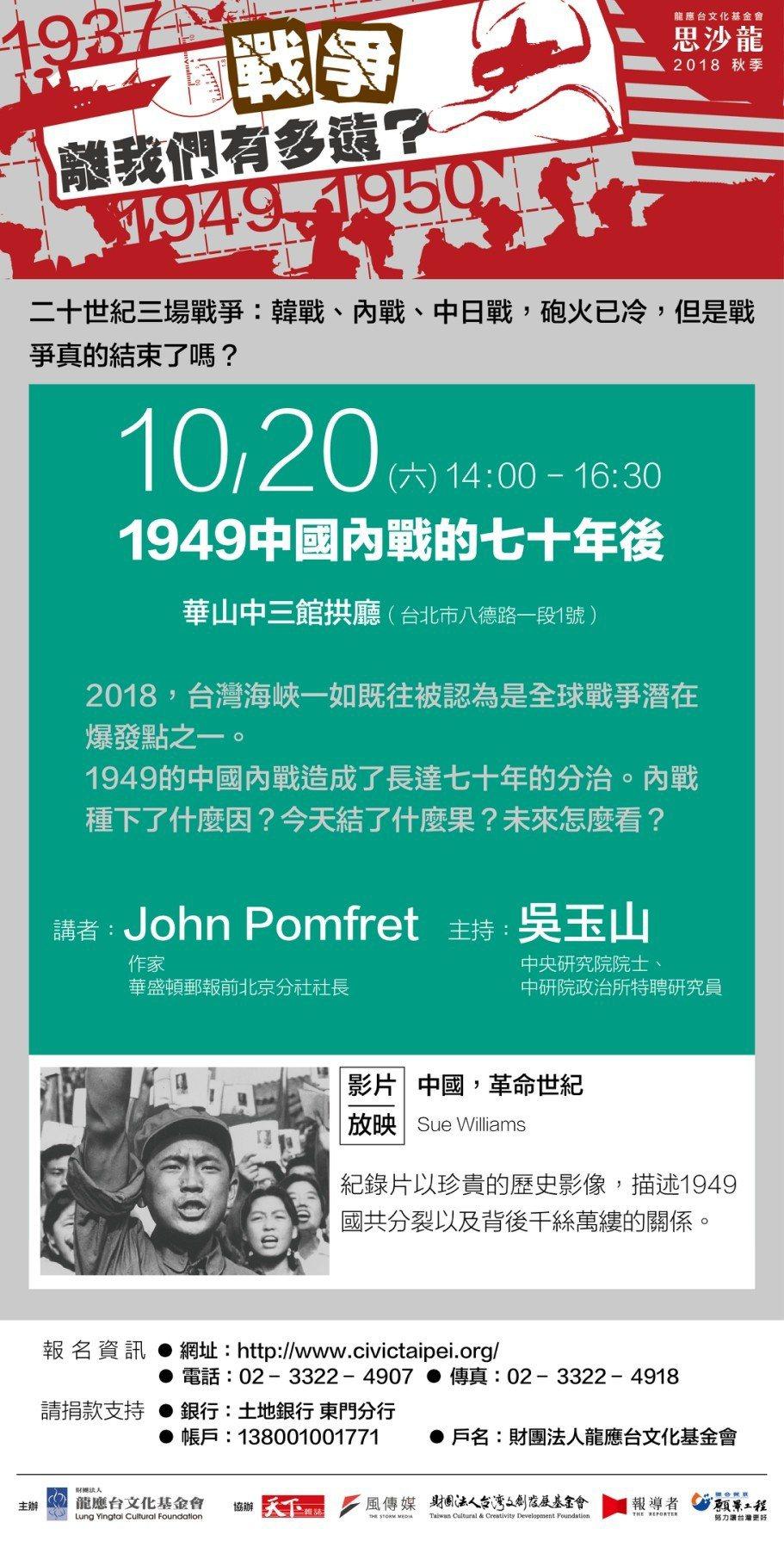 龍應台文化基金會今天下午舉辦「思沙龍」,以「1949中國內戰的70年後」為題,邀...