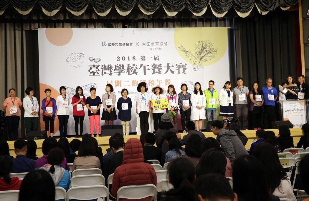 第一屆臺灣學校午餐大賽競賽組隊伍合照。