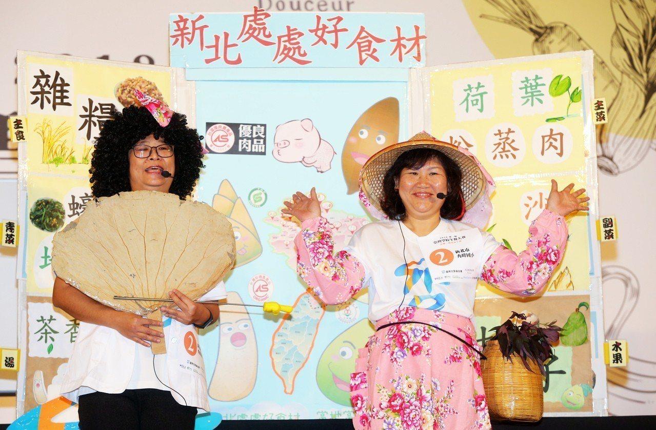 新北市秀峰國小楊蕊萍營養師與朱鳳妹廚師進行食育教學示範。 記者徐兆玄/攝影