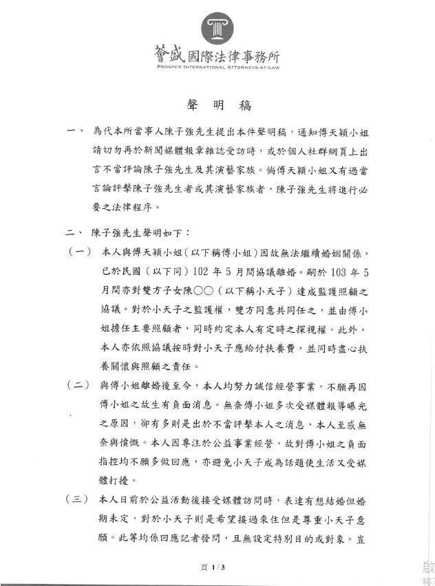 陳子強在臉書發出聲明。圖/摘自臉書