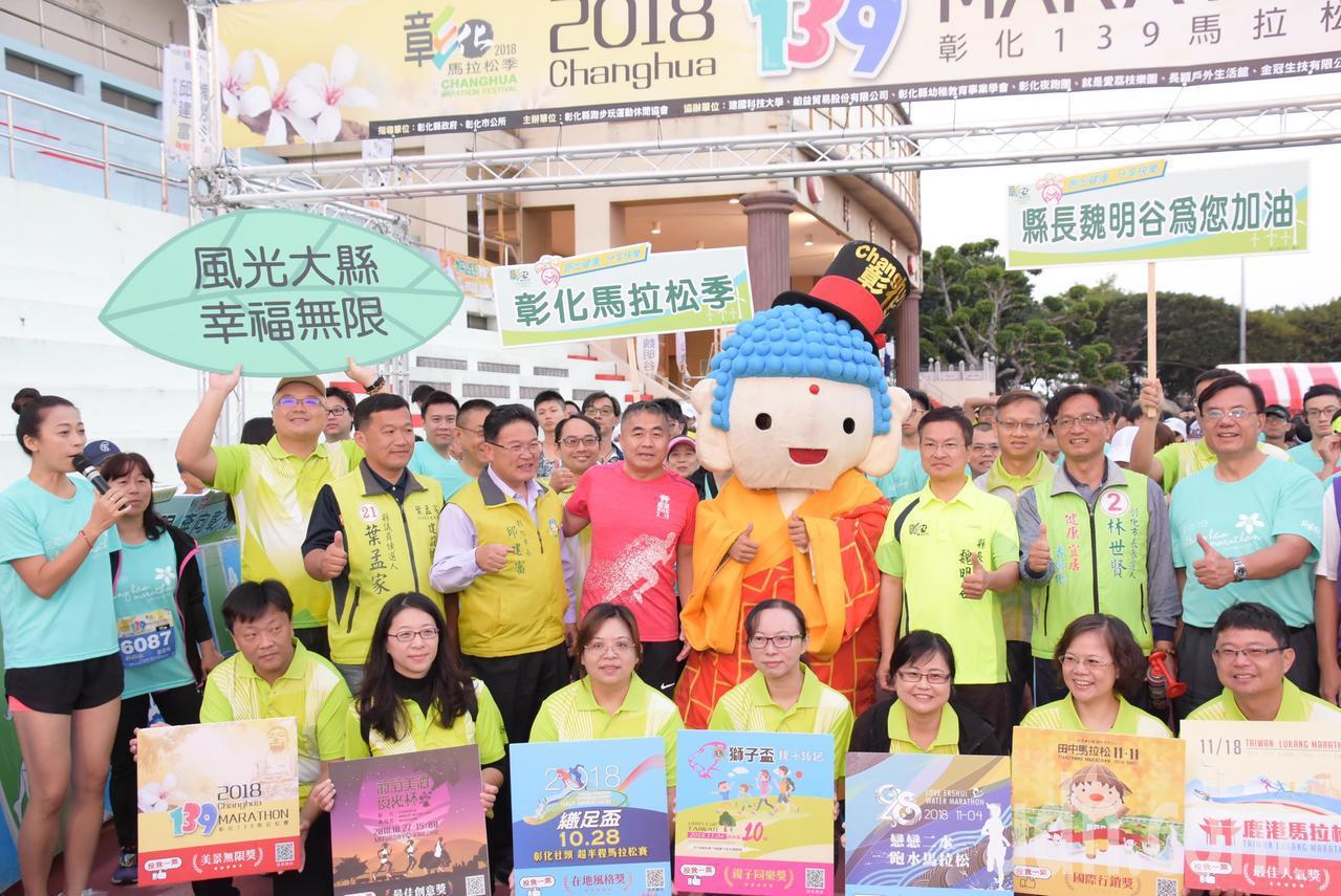 彰化縣政府舉辦的馬拉松季首場比賽「彰化139馬拉松」今天上午從建國科技大學開跑,...