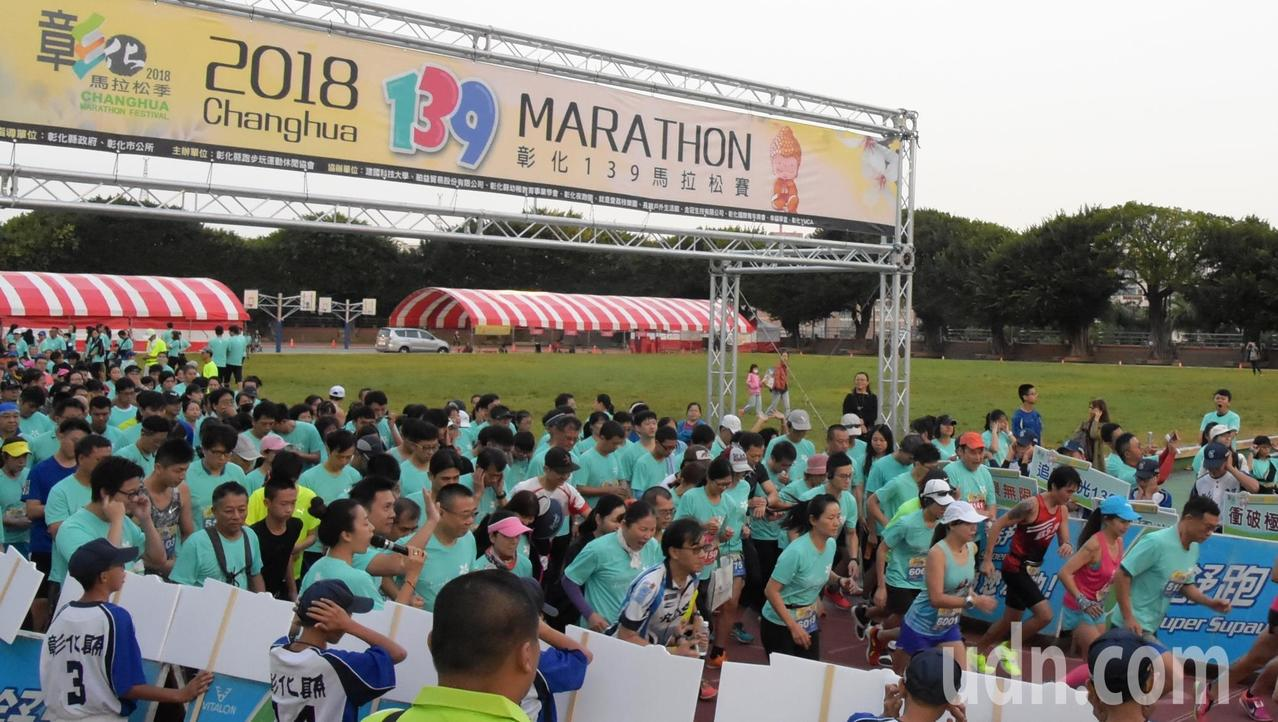 彰化縣政府舉辦的馬拉松季首場比賽「彰化139馬拉松」今天上午2000多名從建國科...