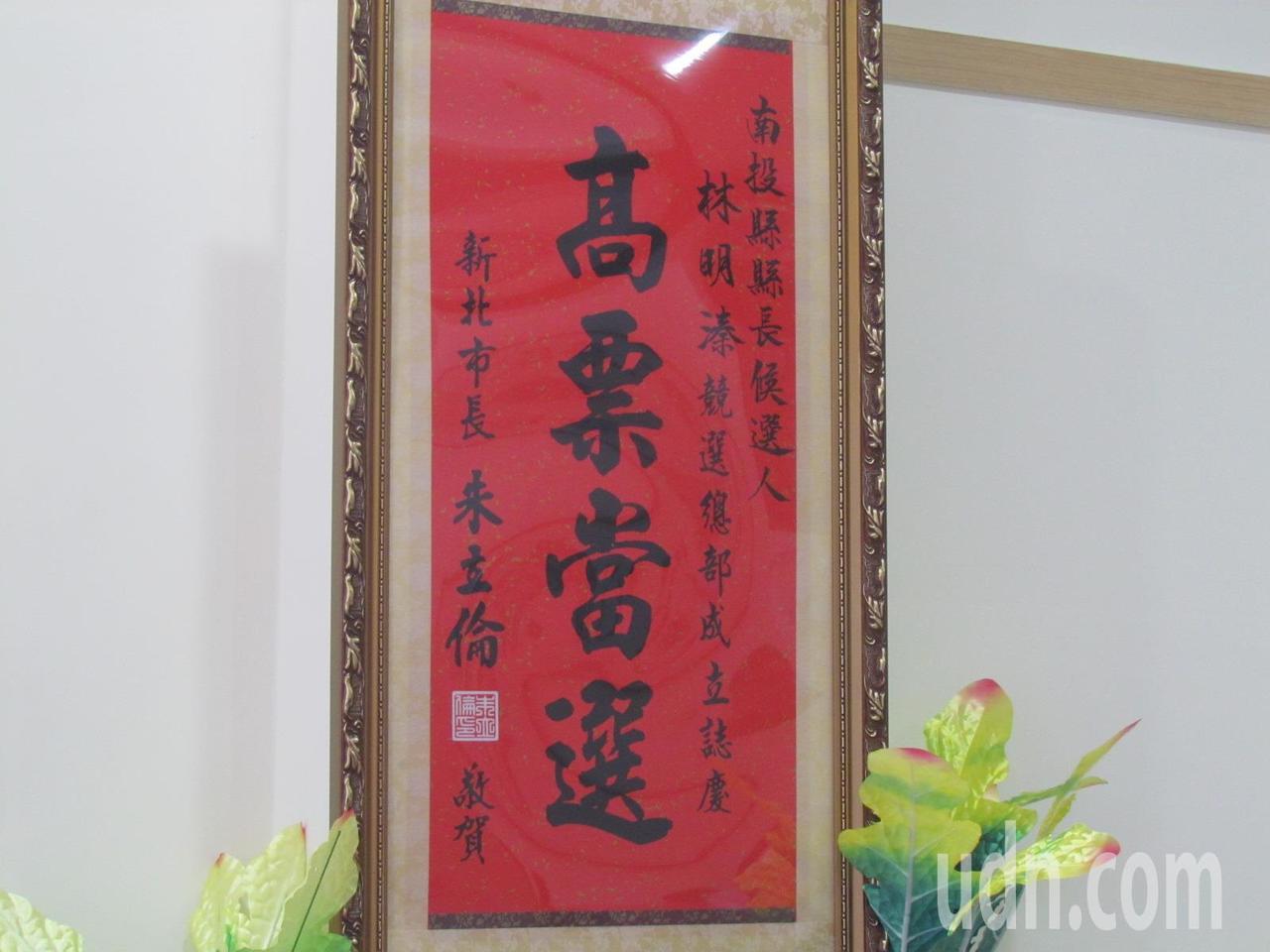 朱立倫送來「高票當選」的賀匾,掛在林明溱競總部 。記者張家樂/攝影