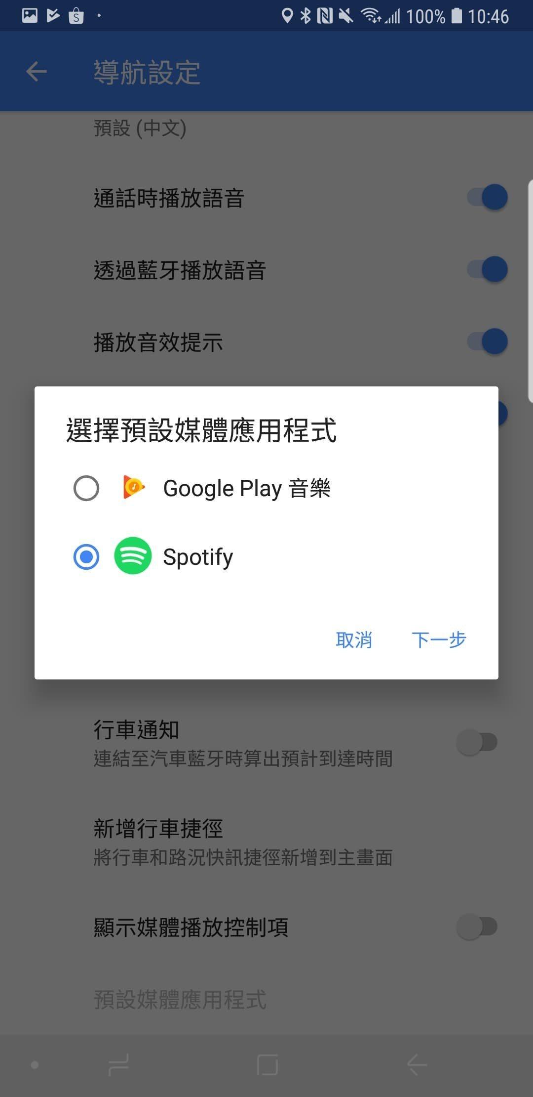 Android系統中,可在媒體播放控制項中選擇想要連結的播放軟體。圖/摘自手機畫...
