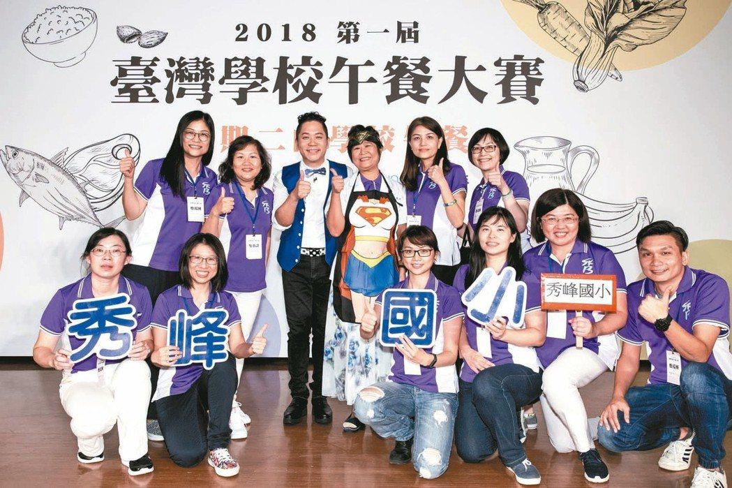 第一屆台灣學校午餐大賽昨登場,由新北市秀峰國小奪得第一名。 圖/第一屆台灣學校午...