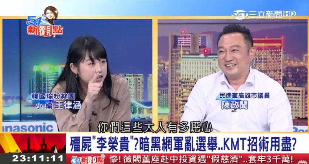 國民黨高市長候選人韓國瑜的網路小編王律涵(左),在政論節目與綠營代表唇槍舌戰。 ...