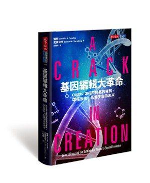 .書名:基因編輯大革命:CRISPR如何改寫基因密碼、掌控演化、影響生命的未來...