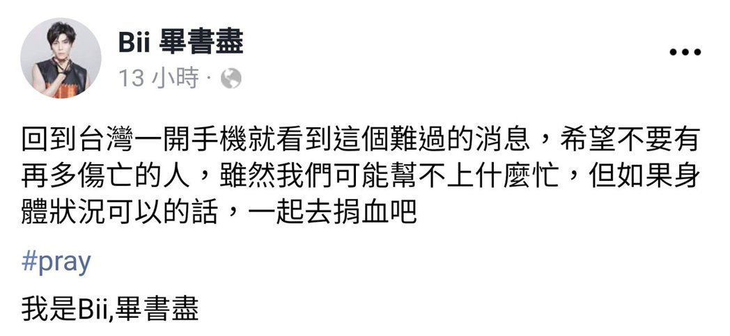 圖/擷自畢書盡臉書