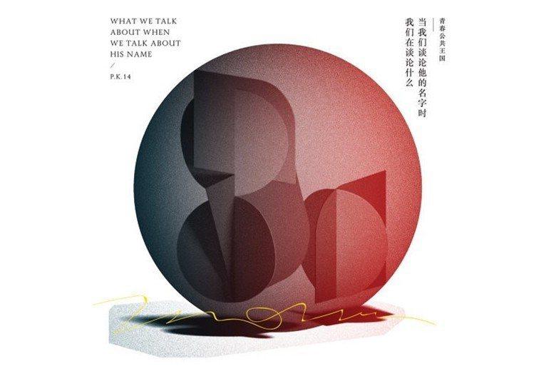 P.K.14新專輯《當我們談論他的名字時我們在談論什麼》。 取自/P.K.14臉...