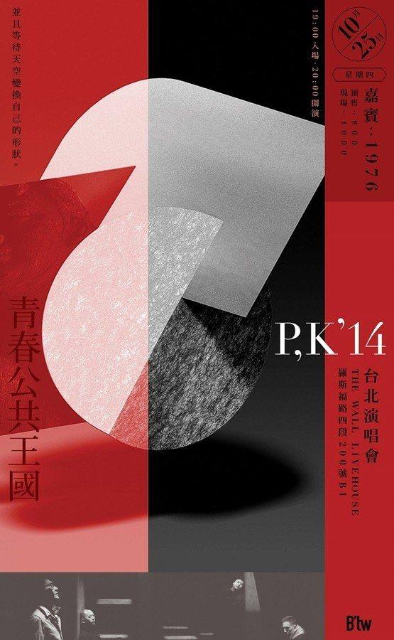 P.K.14將於本週四舉辦台北演唱會「並且等待天空變換自己的形狀」。 圖/取自相知音樂