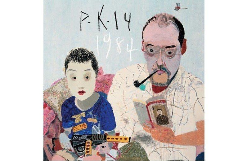 P.K.14《1984》封面,為藝術家王玉平畫作。 取自/P.K.14臉書粉專