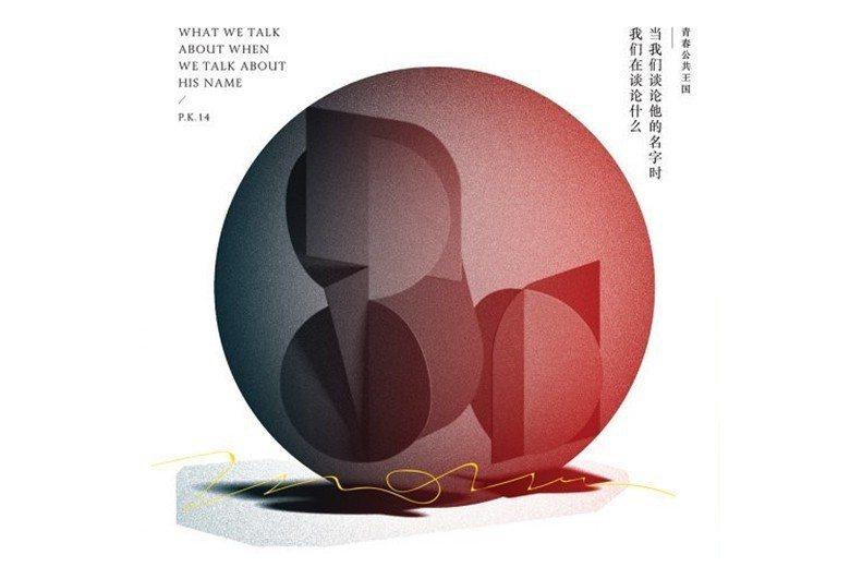 P.K.14新專輯《當我們談論他的名字時我們在談論什麼》。 取自/P.K.14臉書粉專