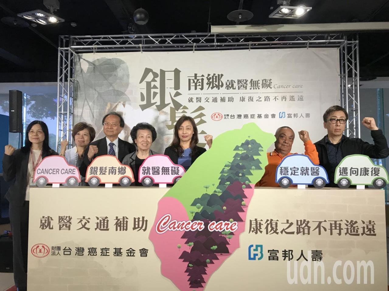 台灣癌症基金會自2017年起與富邦人壽合作「銀髮南鄉,就醫無礙」癌友就醫交通補助...