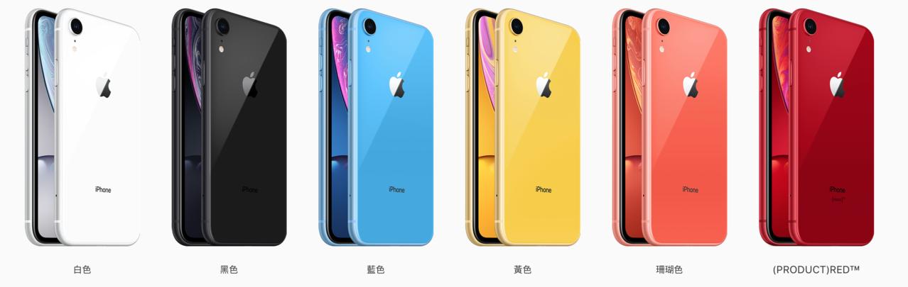 iPhone XR一次推出6種繽紛色彩。圖/摘自蘋果官網