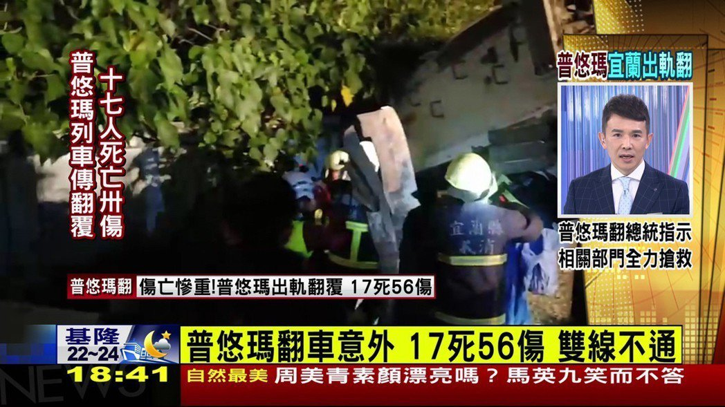 TVBS新聞主播謝向榮。圖/TVBS提供