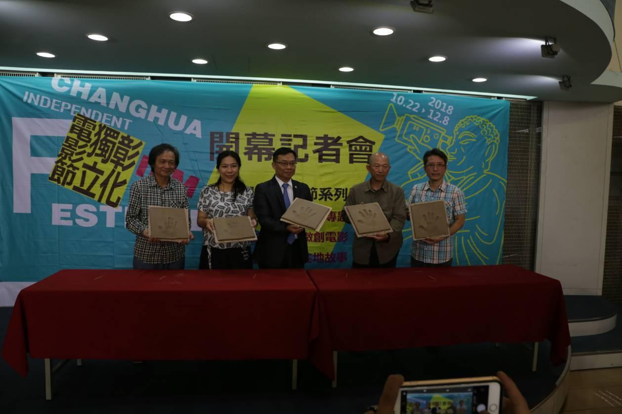 彰化第二屆獨立電影節開跑,導演柯金源、蔡崇隆出席代言。圖/彰化縣政府提供