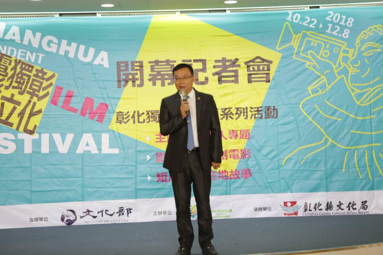 彰化第二屆獨立電影節開跑,副縣長林明裕今天出席開幕記者會。圖/彰化縣政府提供