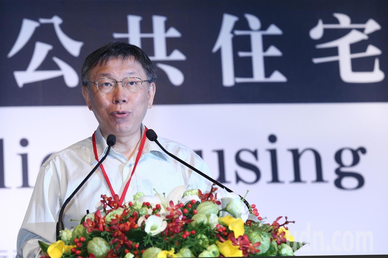 台北市長柯文哲昨出席第三屆亞洲公共住宅論壇開幕致詞,說明推動的公共住宅政策。記者...