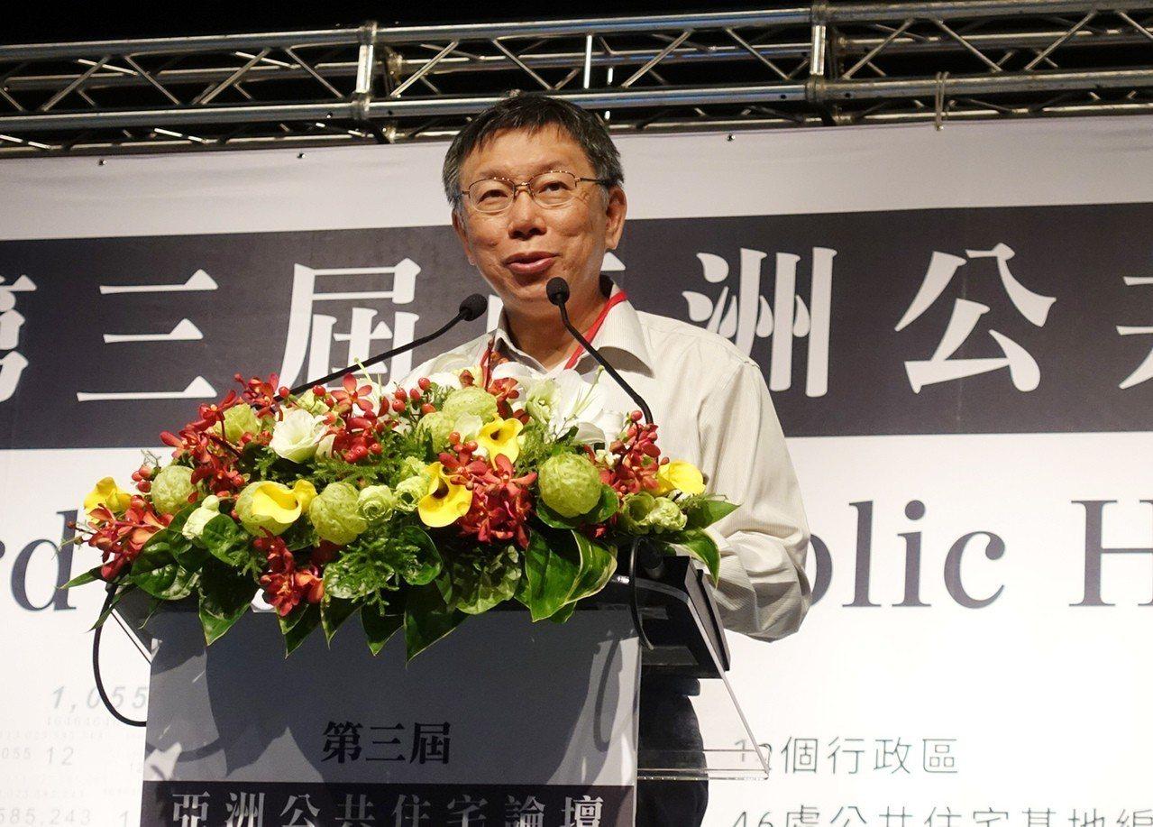 台北市長柯文哲22日上午出席「第3屆亞洲公共住宅論壇」。 中央社