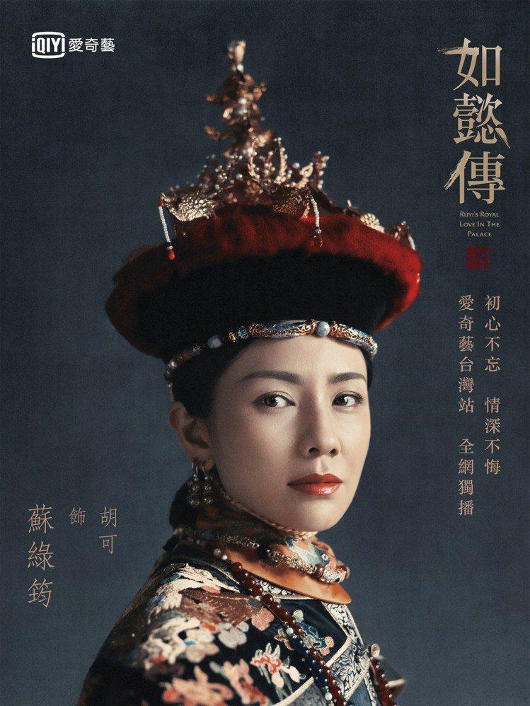 胡可所飾演的純貴妃為日本網友心中第二名受歡迎的角色。圖/愛奇藝台灣站提供
