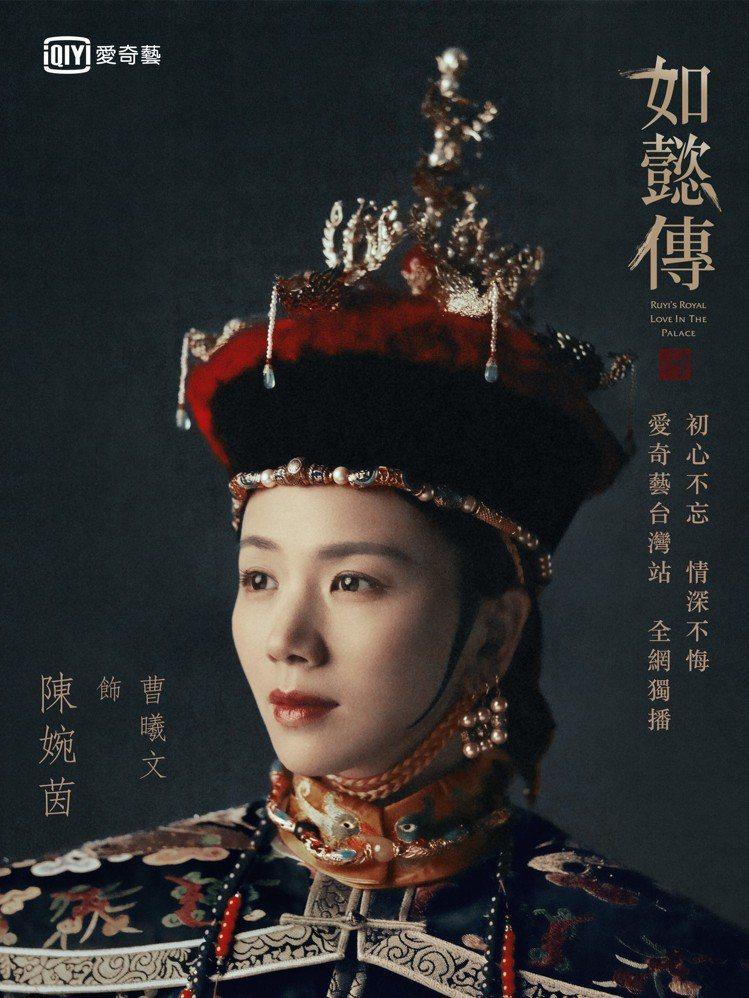 曹曦文所飾演的婉嬪為日本網友心中第一名受歡迎的角色。圖/愛奇藝台灣站提供