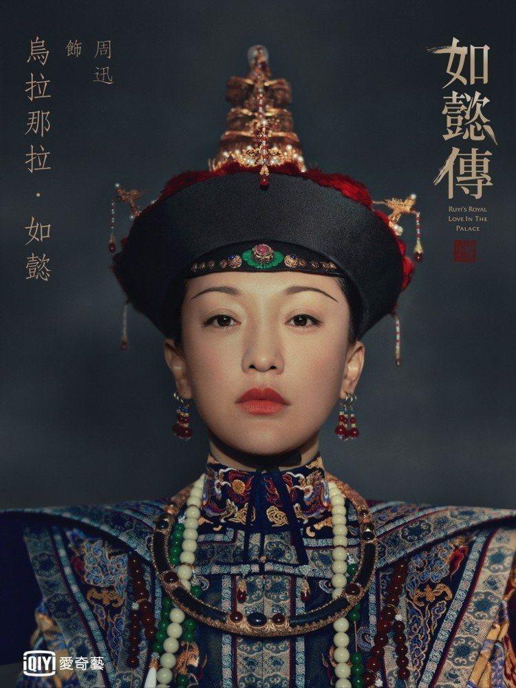 周迅所飾演的如懿為日本網友心中第三名受歡迎的角色。圖/愛奇藝台灣站提供