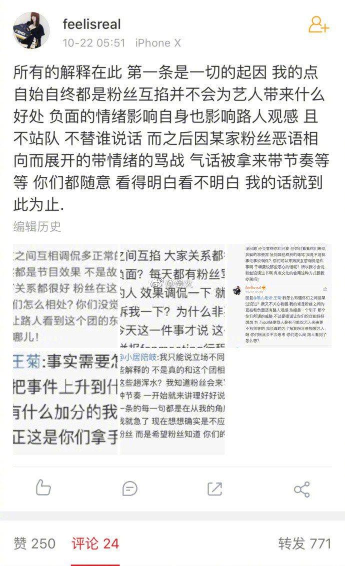 設計師22日提到事發原委。圖/擷自微博。