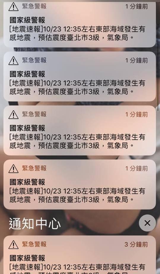 很多網友都說沒收到地震警報,不過這名網友卻一連收到好幾次通知。 圖片來源/ ●【...