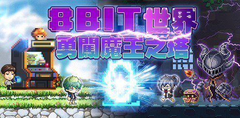 《新楓之谷》「8-bit上谷世紀」改版推出BOSS關卡「魔王之塔」。