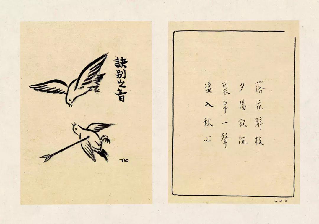 豐子愷 《護生畫集》第一集之一 水墨紙本冊頁