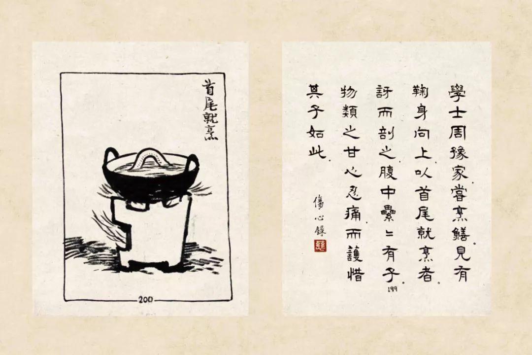 豐子愷 《護生畫集》第六集之一 水墨紙本冊頁
