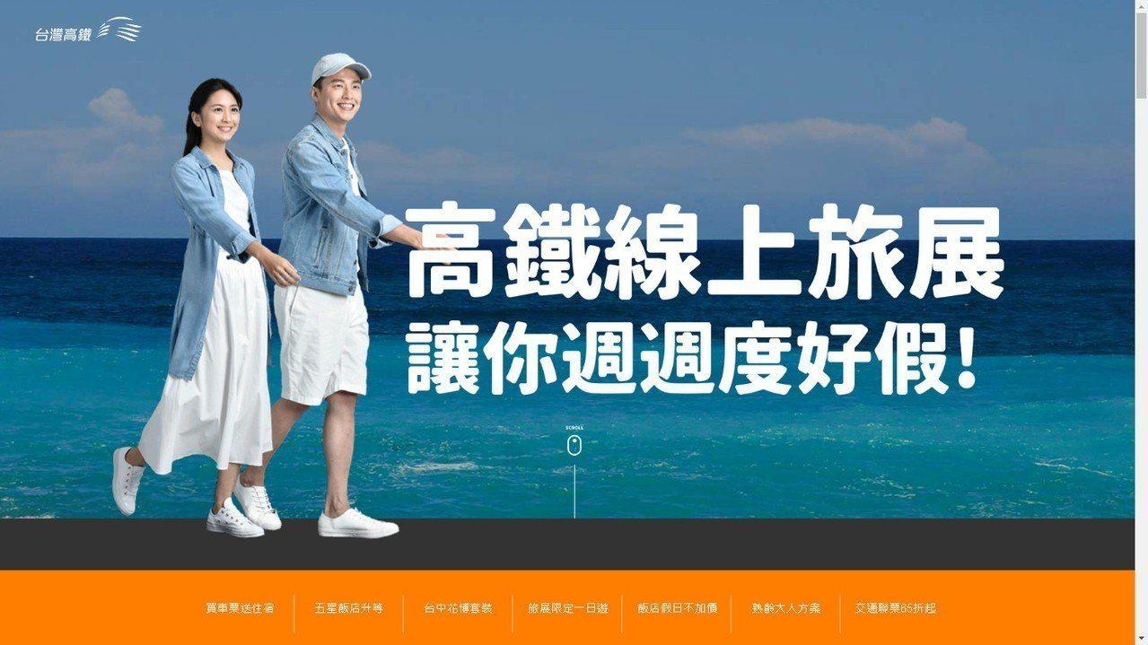 2018年全台最大旅展-台北國際旅展即將於11月底登場,台灣高鐵公司即日起至12...
