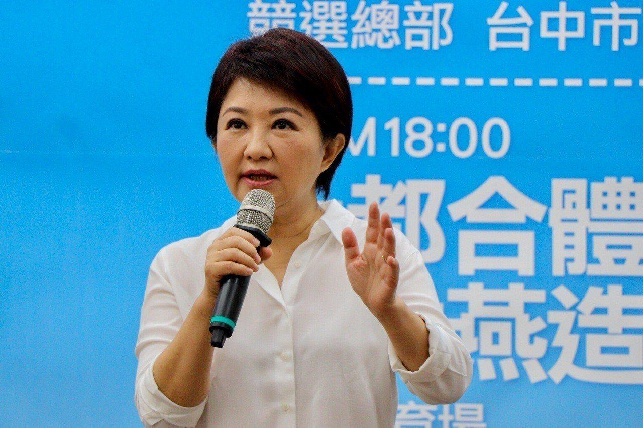 國民黨台中市長候選人盧秀燕呼籲選民,把支持率轉化成真正的投票。圖/盧秀燕競選總部