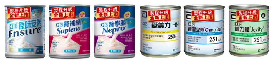 亞培風暴後,亞培宣布新品將貼上全新上市貼紙,也供查詢檢驗報告。圖/擷取自亞培官網