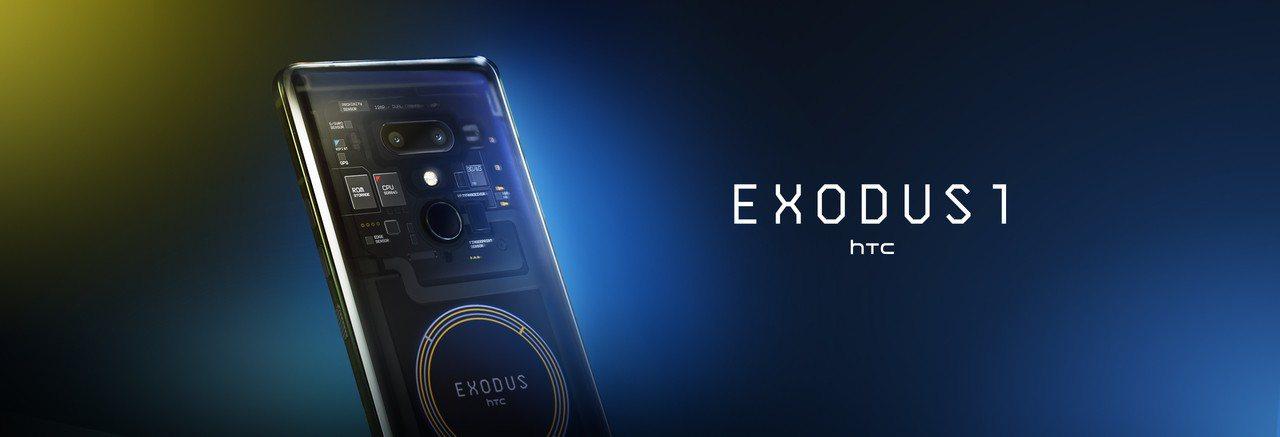 HTC 首款區塊鏈智慧手機「EXODUS 1」開放搶先體驗。圖/HTC提供