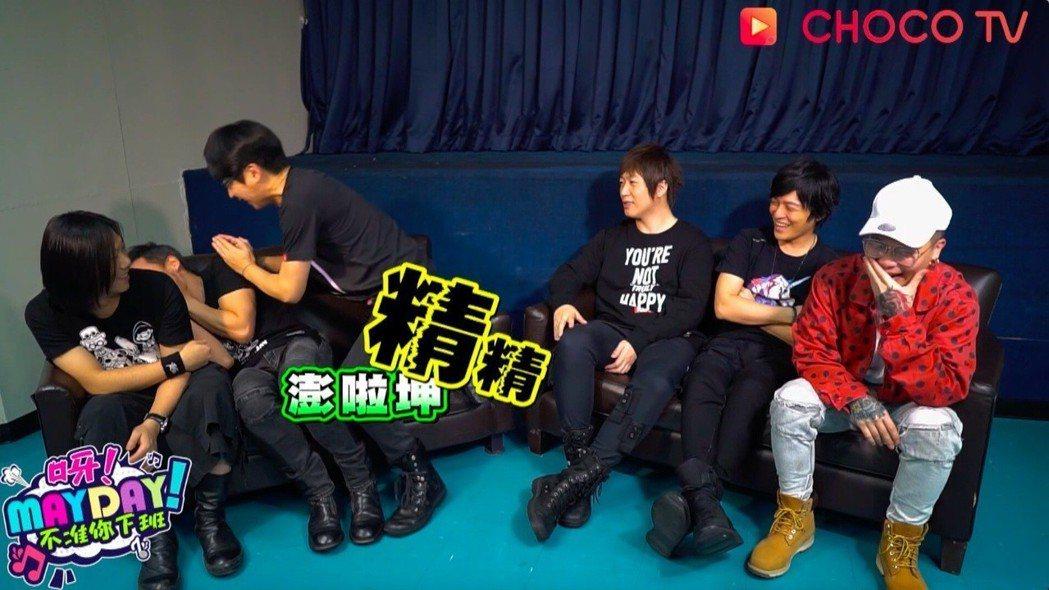 五月天演唱會幕後花絮在CHOCO TV獨家播出。圖/CHOCO TV提供