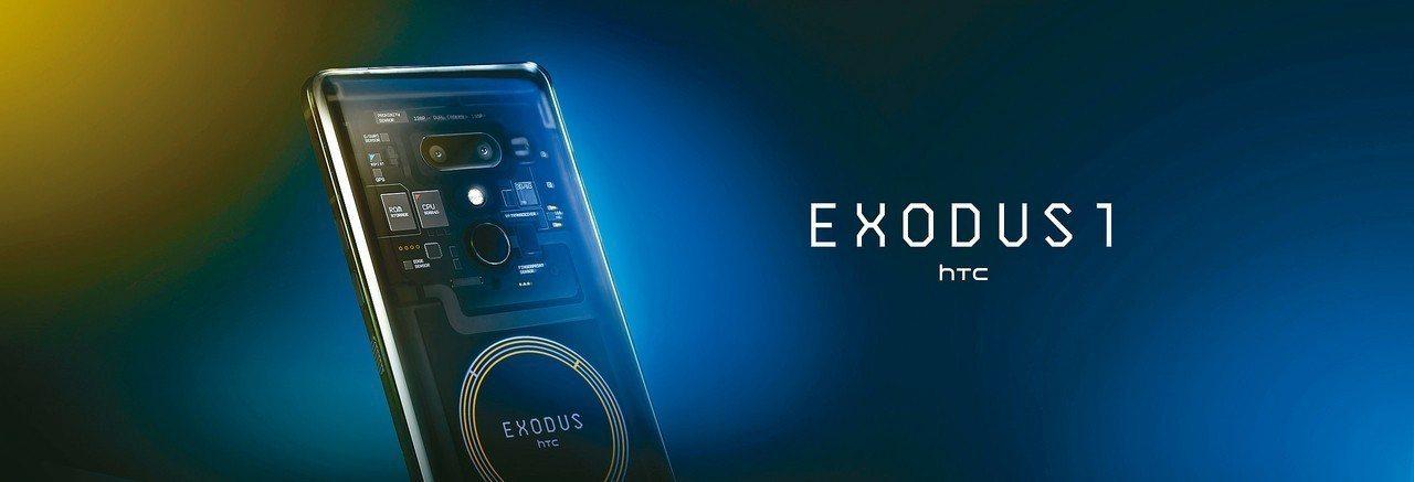 HTC首款區塊鏈智慧機EXODUS 1。 圖/宏達電提供