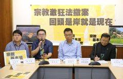 民團:撤下宗教法 公布遊說者