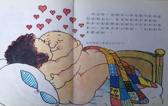 繪本中含有性愛繪圖。擷自網路