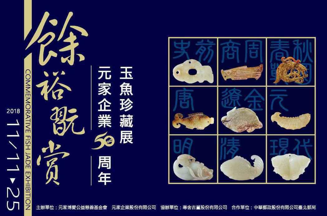 「餘裕翫賞.元家企業50周年玉魚珍藏展」讓更多人看見中華玉魚文化之美。 元家...