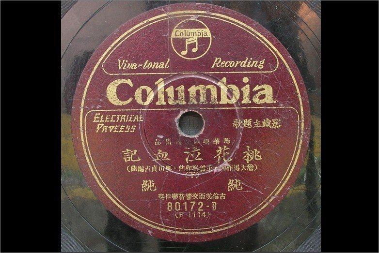 1932年臺灣第一流行的唱片,電影《桃花泣血記》主題曲。 圖/聯合報系資料照,白象文化提供
