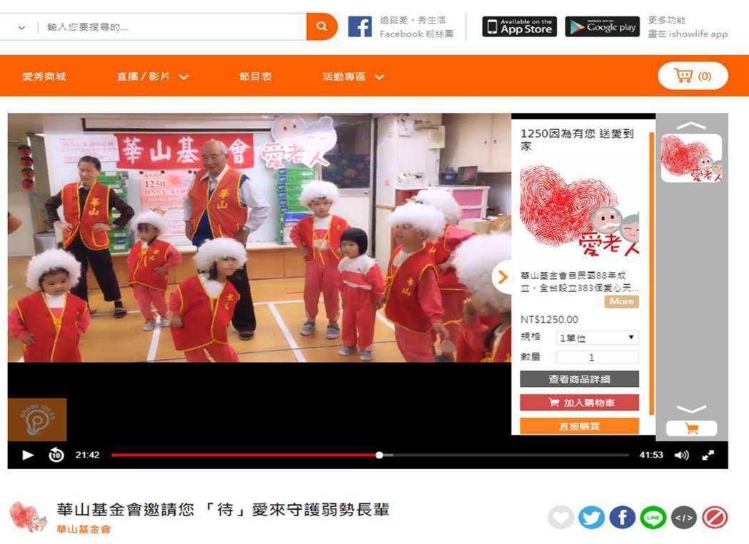 消費者只要到愛秀生活直播電商,觀看華山基金會記者會現場影片,同時進行線上捐贈。