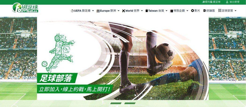 社群邀戰功能-足球部落。 挺足球/提供